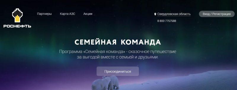 Главная страница сайта программы «Семейная команда»