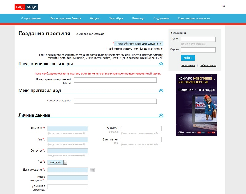 Создание профиля участника программы лояльности РЖД