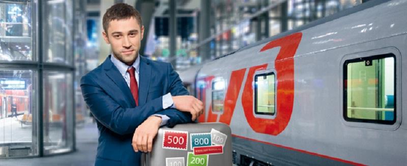 Акция лояльности РЖД позволяет пассажирам получать бесплатные билеты и другие привилегии