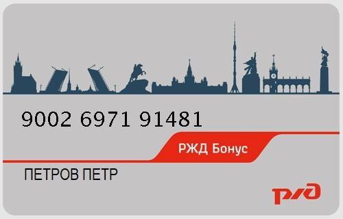Образец карты РЖД Бонус