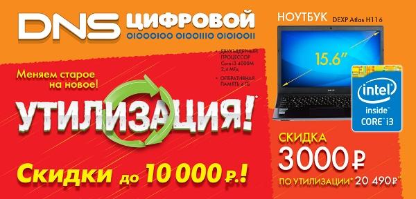 Реклама программы утилизации в «DNS»