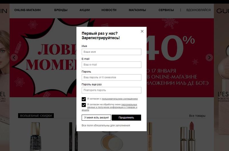Регистрация в онлайн-маркете Iledebeaute