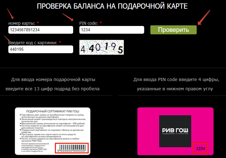 Одним из способов узнать количество денег на счету подарочной карты - просмотр на официальном сайте