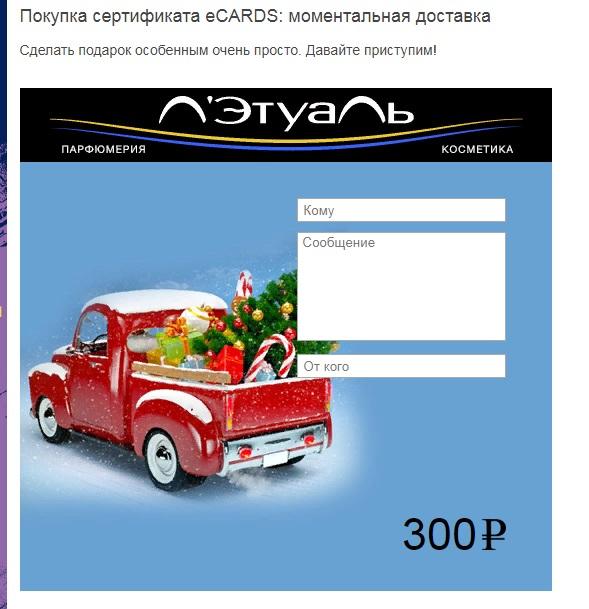 Подарочный сертификат Летуаль электронного вида
