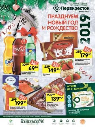 Новогодняя акция сети супермаркетов «Перекресток»