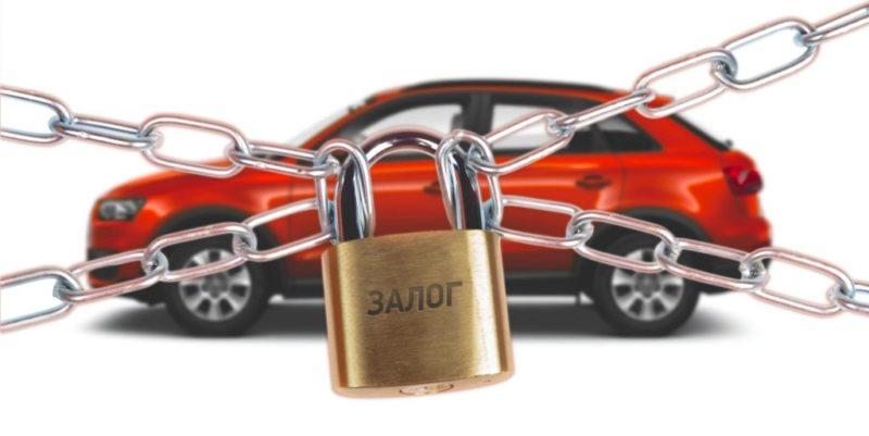 Одним из важных моментов перед покупкой авто является проверка его на присутствие обременений