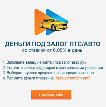 Реклама одной из МФО