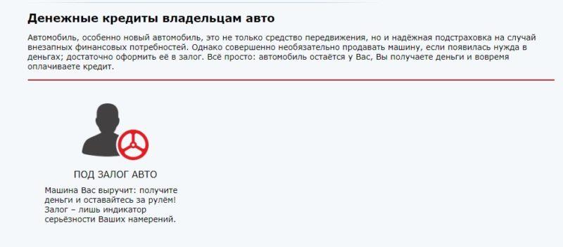 Кредит под залог авто от Совкомбанка