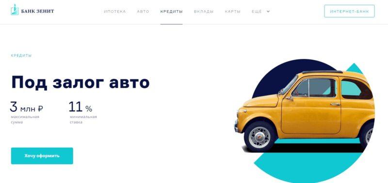 Кредитование с обеспечением в качестве авто от Банка Зенит