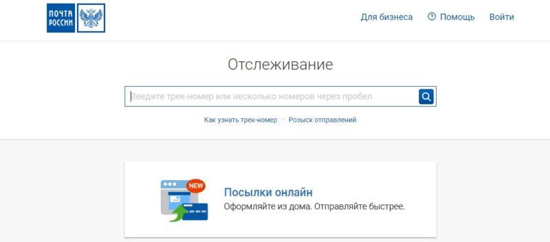 Проверка заказа на сайте Почты Россиии