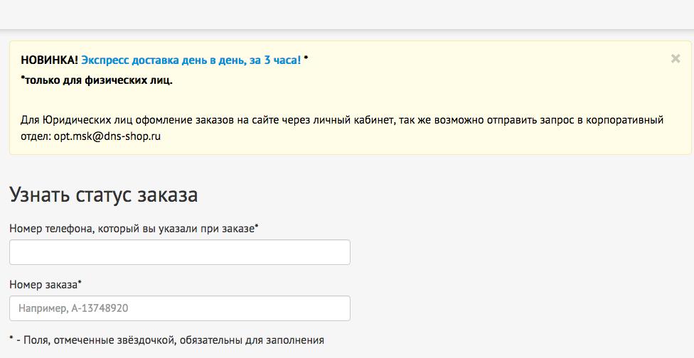 Проверка статуса заказа на веб-сайте ДНС
