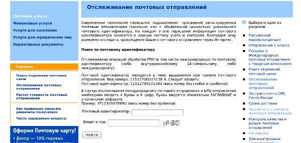 Отслеживание почтового отправления на сайте Почты России