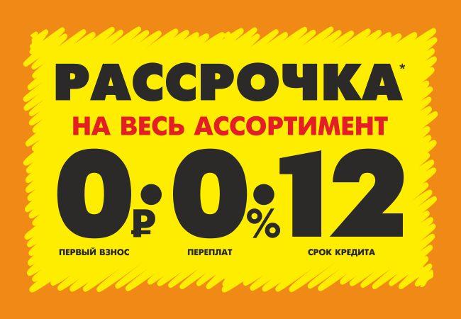 Реклама программы ДНС «0-0-12»