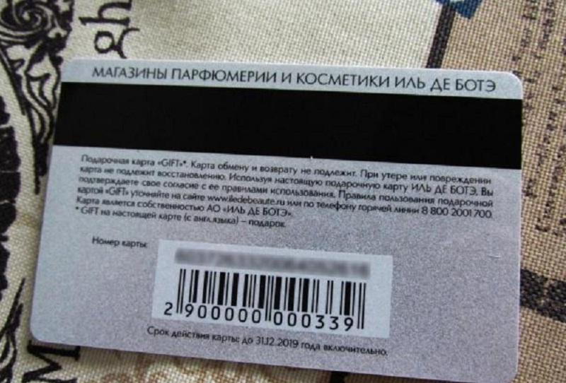 Идентификационный номер карточки расположен на ее обратной стороне