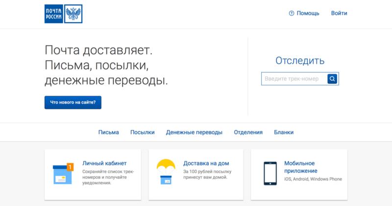 Главная веб-страница Почты России