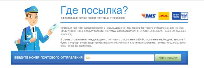 Интернет-сервис «ГдеПосылка»