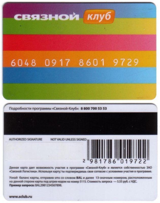 """Использование бонусной карты предполагает покупки не только в """"Связном"""", но и в магазинах-партнерах"""
