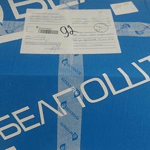 Как отследить посылку БелПочты