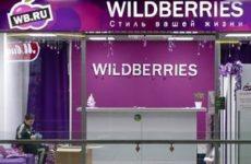 Как позвонить в WildBerries