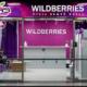 Отслеживание заказа в WildBerries: статус «резерв»