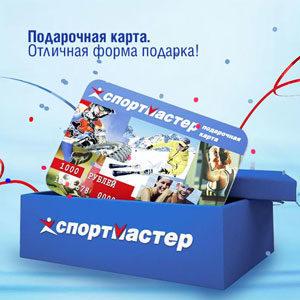 Электронная подарочная карта «Спортмастер»: условия использования