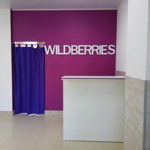 Как открыть пункт выдачи заказов ВайлдБерриз