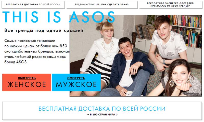Главная страница онлайн-магазина АСОС