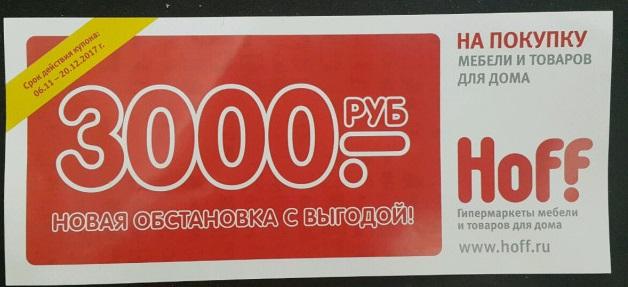 Купон Хофф на скидку 3000 рублей