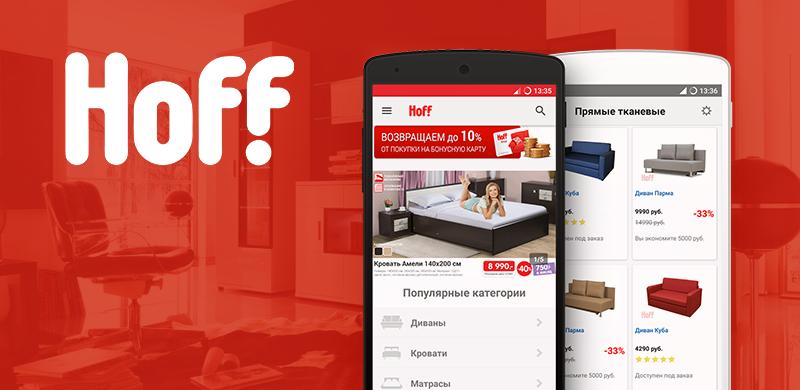 Мобильное приложение Хофф