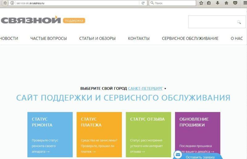 Веб-сайт «Связной-сервис»