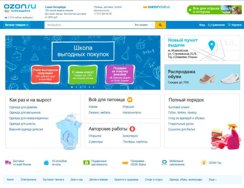 Главная страница сайта озон.ру