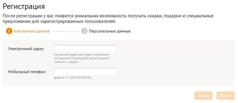 Регистрация на сайте citilink.ru