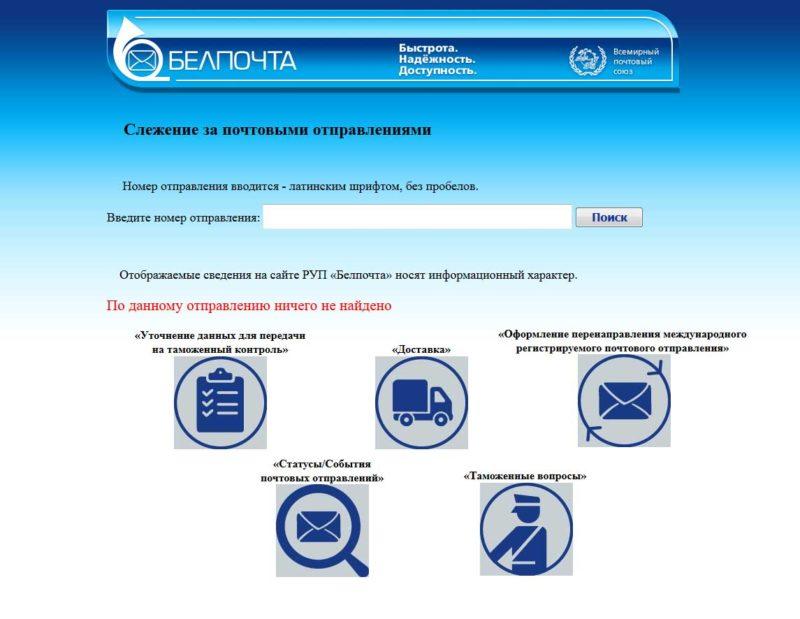 белпочта позволяет оперативно отслеживать прохождение посылки от отправителя к получателю