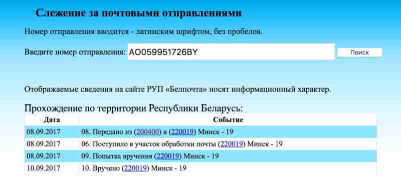 При введении на сайте номера отправления допускается увидеть текущий статус посылки