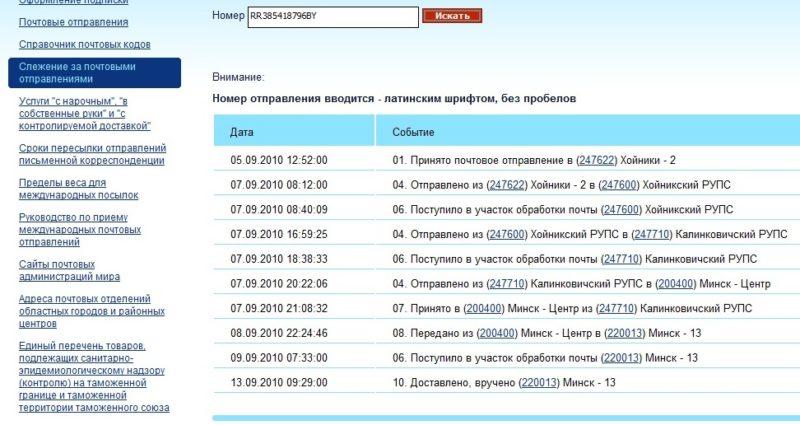 При введении необходимой информации пользователдю доступны данные за период 30 дней