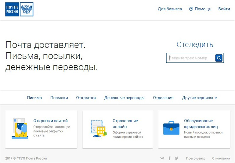 Отслеживание посылки через сайт Почты России