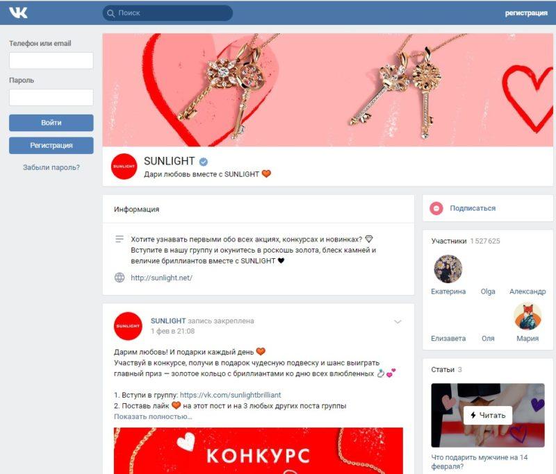 Группа Санлайт в социальной сети