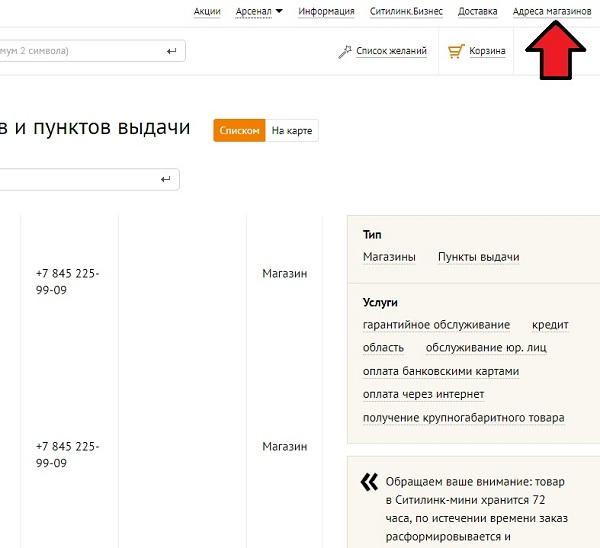 Как посмотреть адреса магазинов Ситилинк