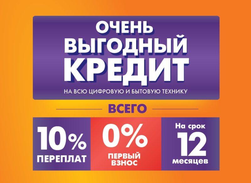 Реклама выгодного кредита в ДНС