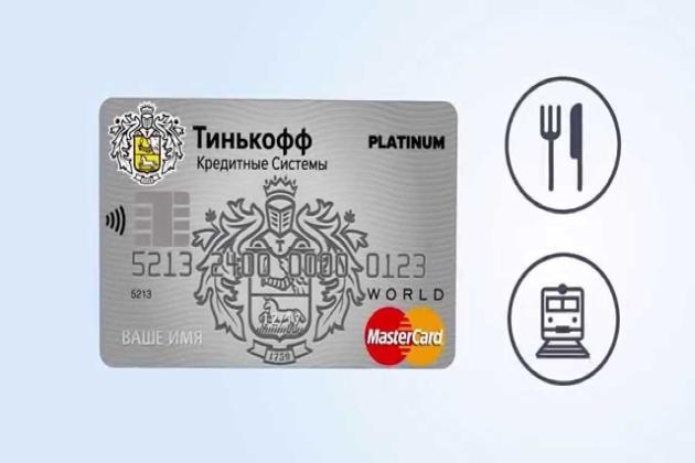 Заплатить в ресторане или оплатить билет