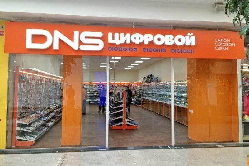 Один из розничных магазинов ДНС