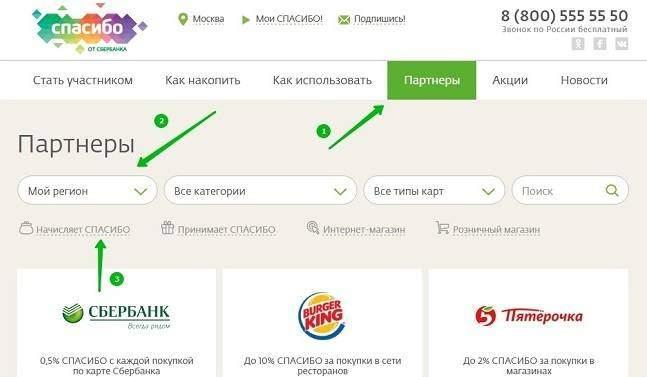 Входит ли ДНС в список партнеров Сбербанка
