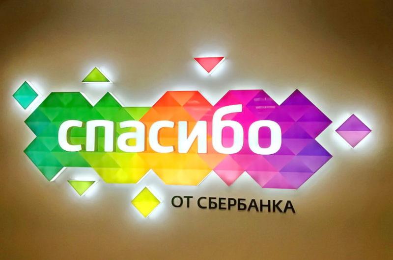 Логотип программы лояльности «Спасибо» от Сбербанка
