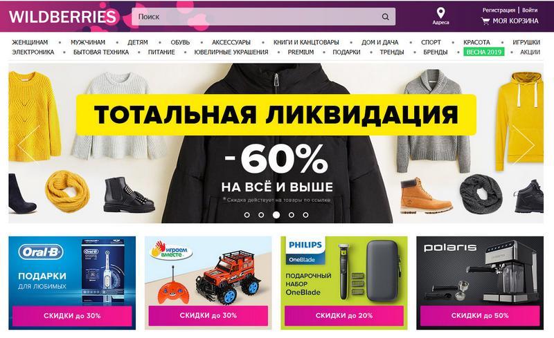 Онлайн-магазин главная страница
