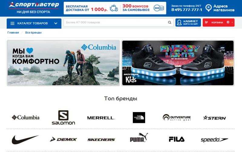Официальный сайт Спортмастер