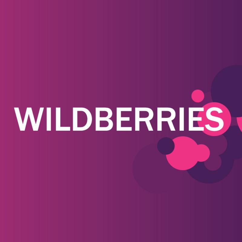 Логотип онлайн-магазина «Вайлдберриз»