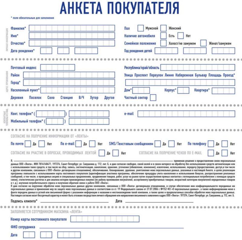 Анкета, которую необходимо заполнить для получения карты «Лента»