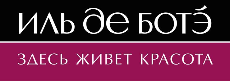 Логотип и лозунг «Иль де Ботэ»