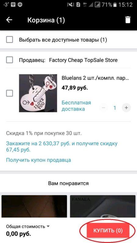 Кнопка Купить в приложении