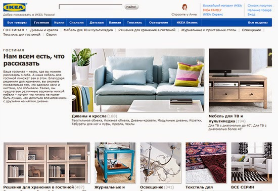 Главная страница онлайн-магазина Икеа